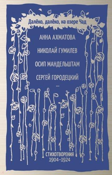 Далёко, далёко, на озере Чад, Гумилев Николай Степанович, Ахматова Анна Андреевна, Городецкий Сергей