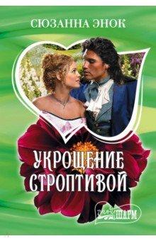 Укрощение строптивой. Энок Сюзанна. ISBN