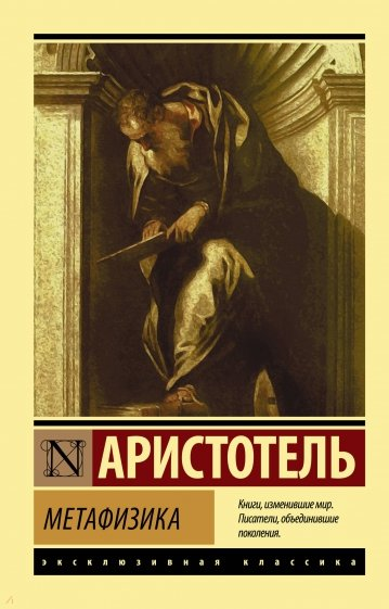 Метафизика, Аристотель