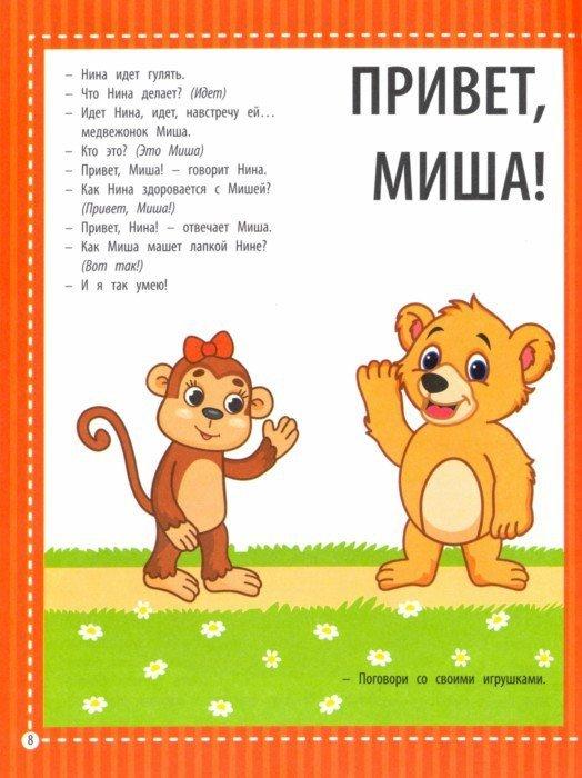 Иллюстрация 1 из 5 для Я говорю! 1+ - Елена Молчанова   Лабиринт - книги. Источник: Лабиринт