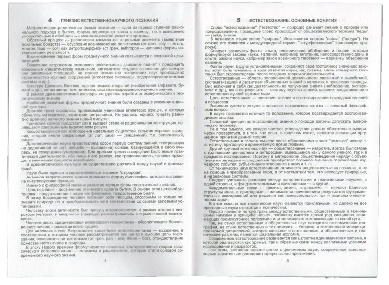 Шпаргалки По Ксе Закон Сохранения