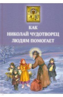 Купить Как Николай Чудотворец людям помогает, Изд-во Московской Патриархии, Религиозная литература для детей