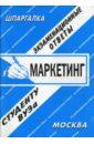 Хромов Андрей Александрович Шпаргалка: Маркетинг. Экзаменационные ответы
