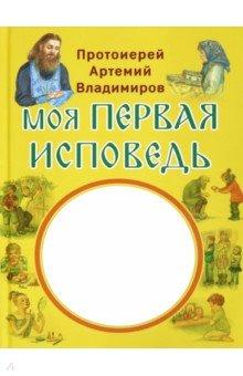 Купить Моя первая исповедь, Сретенский ставропигиальный мужской монастырь, Религиозная литература для детей