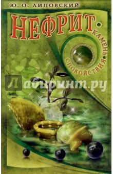 Нефрит - камень спокойствия