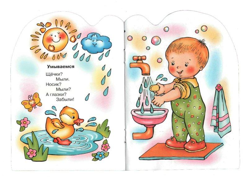 Иллюстрация 1 из 3 для Купаемся! | Лабиринт - книги. Источник: Лабиринт