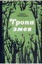 Тропа змея, Пилипцева Тамара