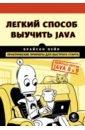 Обложка Легкий способ выучить Java