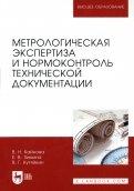 Метрологическая экспертиза и нормоконтроль технической документации. Учебно-методическое пособие