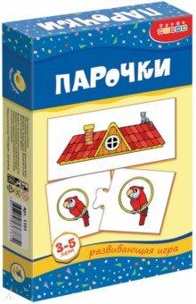 Мини-игры: Парочки (1151)