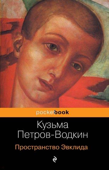 Пространство Эвклида, Петров-Водкин Кузьма Сергеевич