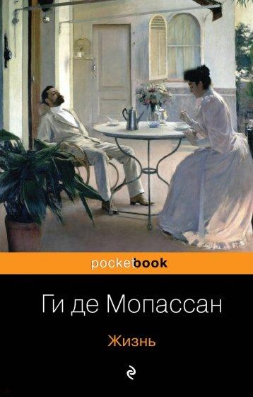 Жизнь, Мопассан Ги де