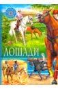Лошади,