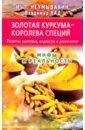 Обложка Золотая куркума - королева специй. Рецепты здоровья, бодрости и долголетия