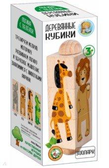 Купить Кубики деревянные на оси Зоопарк (02955), Десятое королевство, Кубики логические