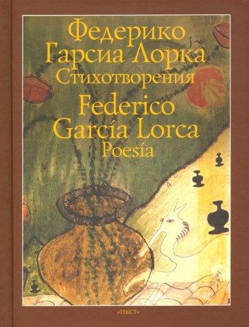 Стихотворения, Гарсиа Лорка Федерико
