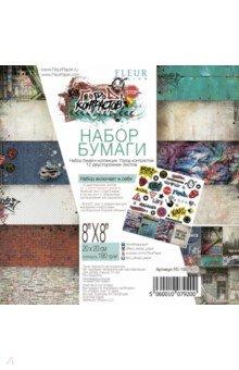 Купить Набор бумаги Город контрастов 20х20, 12 листов (FD1007920), Fleur Design, Скрапбук