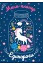 Обложка Мини-планер Единороги