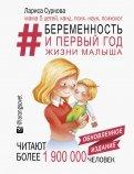 Беременность и первый год жизни малыша. Новое дополненное издание