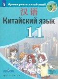 Китайский язык. 11 класс. Второй иностранный язык. Базовый и углубленный уровни