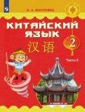 Китайский язык. 2 класс. Учебное пособие. В 2-х частях. ФГОС