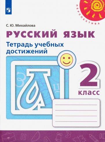 Русский язык. 2 класс. Тетрадь учебных достижений, Михайлова Светлана Юрьевна