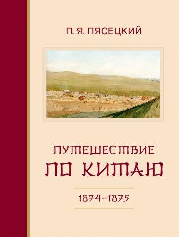 Путешествие по Китаю в 1874-1875 гг., Пясецкий Павел Яковлевич