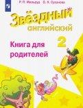 Английский язык. 2 класс. Книга для родителей. ФГОС