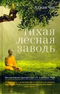 Тихая лесная заводь. Медитация прозрения от Аджана Чаа