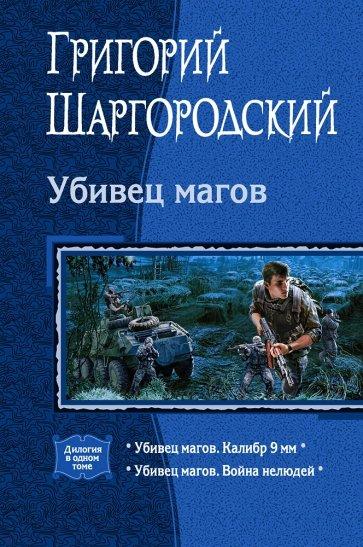 Убивец магов (дилогия), Шаргородский Григорий Константинович