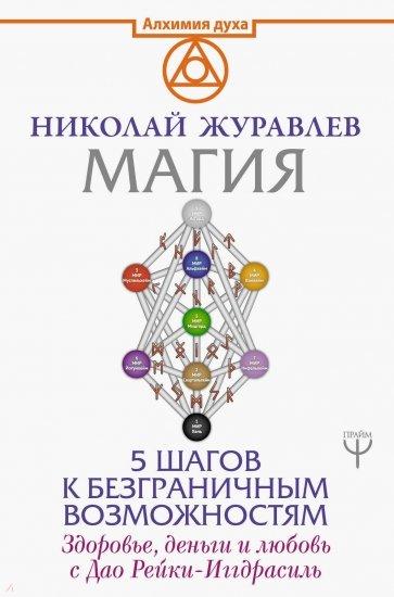 Магия. 5 шагов к безграничным возможностям, Журавлев Николай