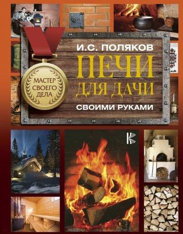 Печи для дачи своими руками, Поляков Илья Сергеевич