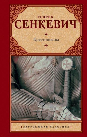 Крестоносцы, Сенкевич Генрик