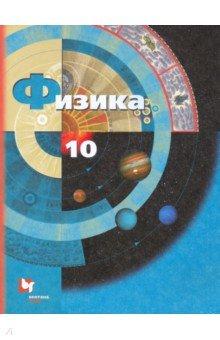 Физика. 10 класс. Учебник. Базовый и углубленный уровни