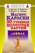 Магнус Карлсен. 30 учебных шахматных партий