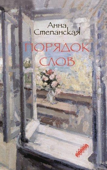 Порядок слов, Степанская Анна