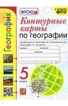 География. 5 класс. Контурные карты к учебнику А.И. Алексеева и др. ФГОС