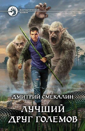 Лучший друг големов, Смекалин Дмитрий Олегович