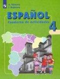 Испанский язык. 4 класс. Рабочая тетрадь. ФГОС