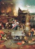Иероним Босх. Триптихи