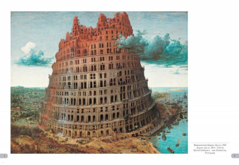 Иллюстрация 1 из 10 для Питер Брейгель Старший. Вавилонская башня | Лабиринт - книги. Источник: Лабиринт