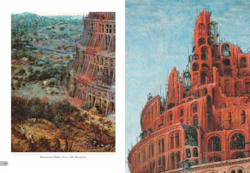 Иллюстрация 2 из 10 для Питер Брейгель Старший. Вавилонская башня | Лабиринт - книги. Источник: Лабиринт