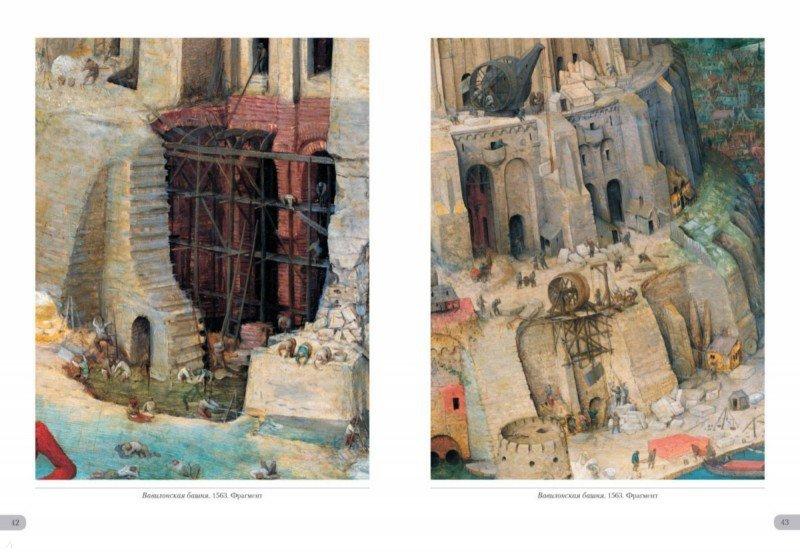 Иллюстрация 7 из 10 для Питер Брейгель Старший. Вавилонская башня   Лабиринт - книги. Источник: Лабиринт