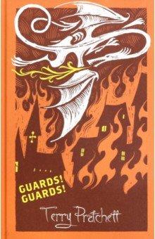 Guards! Guards!. Pratchett Terry. ISBN: 978-1-4732-0018-0