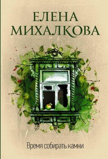 Время собирать камни, Михалкова Елена Ивановна