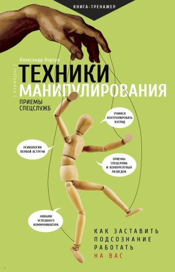 Техники манипулирования: приемы спецслужб, Корсун Александр