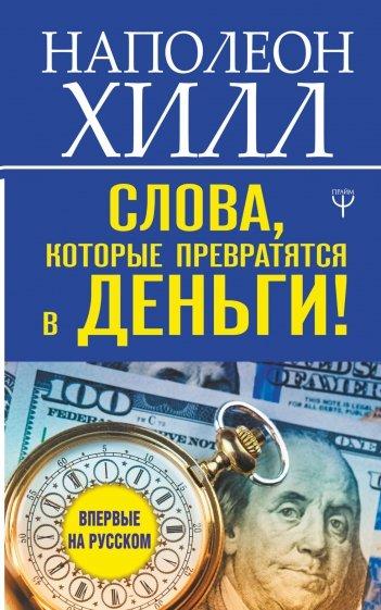 Слова, которые превратятся в деньги!, Хилл Наполеон