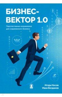 Бизнес-вектор 1.0. Перспективные направления