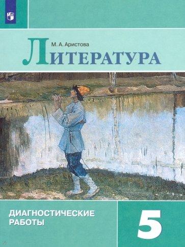 Литература 5кл [Диагностические работы], Аристова М.А.