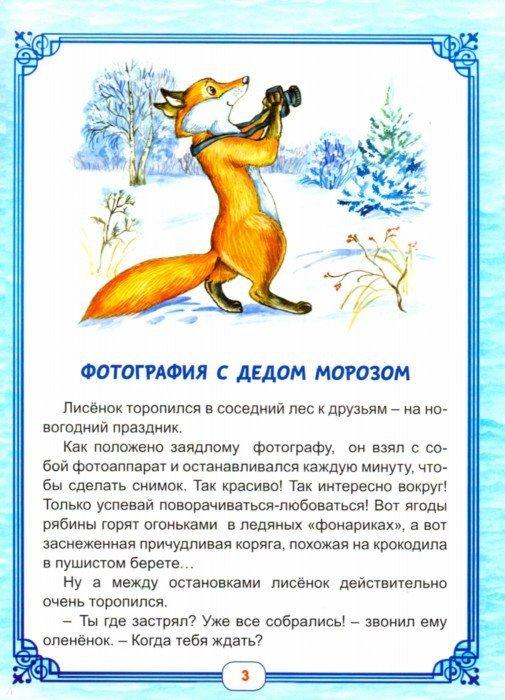 Иллюстрация 2 из 11 для Пирог счастья - Марина Дружинина | Лабиринт - книги. Источник: Лабиринт